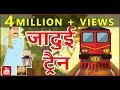 Jadui train || जादुई ट्रैन  ||  Hindi Stories for kids || Meri Nani ki Kahaniya