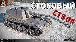 World of Tanks - St.Emil Начинаем год с боли... (Стоковая пипирка)