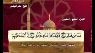 سورة القمر بصوت ماهر المعيقلي مع معاني الكلمات Al-Qamar