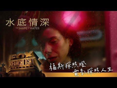 福斯探照燈系列【水底情深】30 TVC 愛情的魔漾篇