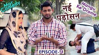 Mor Comedy # Mangu Ke Drame # Episode 9 # नई पड़ोसन # Vijay Varma # Mor Haryanvi
