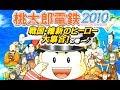 日本一周!大波乱の『桃太郎電鉄』/そらまふうらさか【Part1】 thumbnail