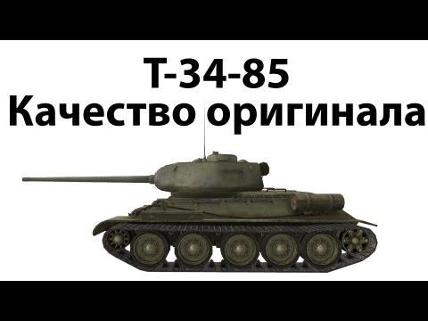 Т-34-85 - Качество оригинала
