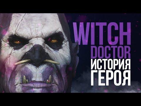 DOTA 2 LORE - ИСТОРИЯ ГЕРОЯ WITCH DOCTOR