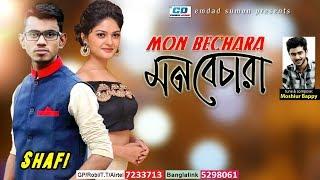 Mon Bechara | Samim Shafi | Moshiur Bappy | Audio Track | Bangla New Song | 2017