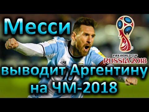 Гений Месси вытащил Аргентину на ЧМ-2018. Обзор матча Эквадор - Аргентина в HD