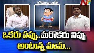 అయన పప్పు.. ఈయన నిప్పు..! | Mama Comedy with Anil Kumar Yadav and Nara Lokesh | Mamamiya | NTV