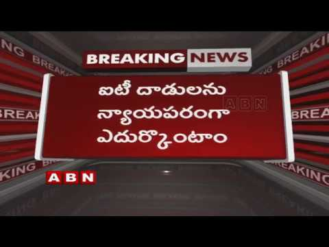 CM Ramesh is Ready to CoOperate for IT Raids | ABN Telugu