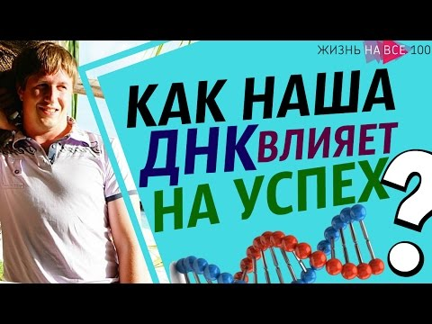Как наша ДНК влияет на успех? / Игорь Алимов / Жизнь На Все 100