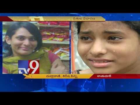 Beautician Sirisha death : Family blames Rajiv - TV9