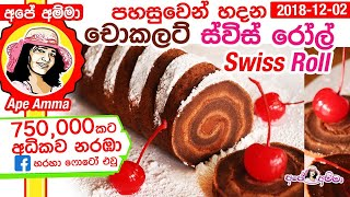 Chocolate Swiss Roll  by Apé Amma