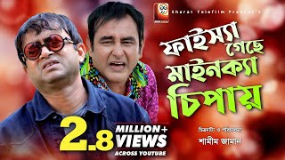 Fisha Gese Mainka Chipay | Aa Kho Mo Hasan | Shamim Zaman | Bangla Best Comedy Natok 2018