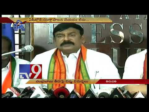 Chandrababu Has Backstabbed BJP : MLA Vishnu Kumar Raju - TV9