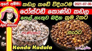 Konda Kadala 2 ways by Apé Amma
