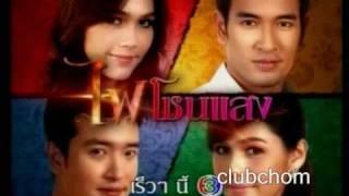 Chompoo Araya : Fai Chon Saeng ไฟโชนแสง Teaser1