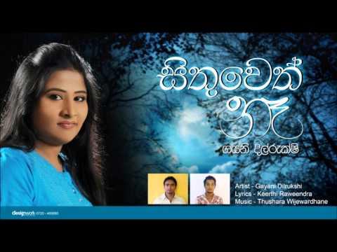 Sithuweth Ne    Gayani Dilrukshi ( New Sinhala Songs 2013) video