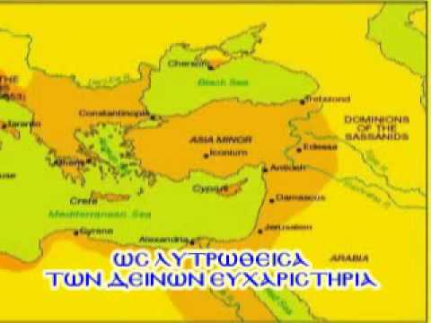 Akathist Hymn, Greek Orthodox Christian Byzantine Chant