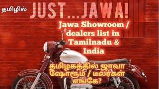 தமிழகத்தில் ஜாவா ஷோரூம்கள்/டீலர்கள் முகவரி | Jawa showroom/dealers list in Tamilnadu & India | Video