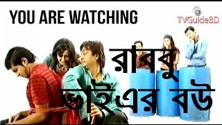 Bangla Dharabahik Natok 2014- Rabbu Bhai Ar Bou #Episode-1