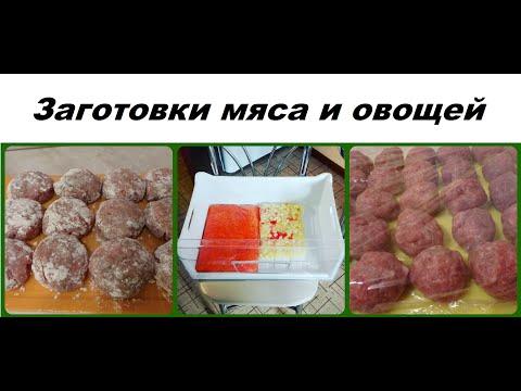 Заготовки мяса и овощей/Заморозка