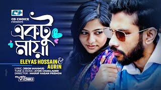 Ektu Maya   Eleyas Hossain   Aurin   Official Music Video   Bangla Hit Song   FULL HD