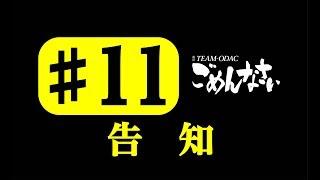 「TEAM-ODACのごめんなさい」#11 告知動画