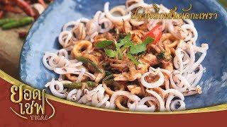 ????????? (Yord Chef Thai) 18-11-18 : ????????????????????
