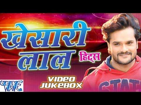 खेसारी लाल हिट्स || Khesari Lal Yadav Hits || Video JukeBOX || Bhojpuri Hit Songs 2015 new