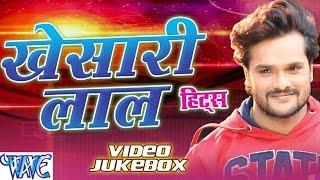 खेसारी लाल हिट्स || Khesari Lal Yadav Hits || Video JukeBOX || Bhojpuri Hot Songs 2015 new