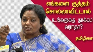No leader can sleep without blaming bjp tamilisai tamil live news, tamil news live redpix
