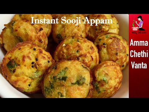 Instant Gunta Ponganalu Recipe In Telugu | Gunta Punugulu Preparation | How To Make Instant Appam
