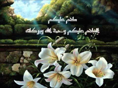 صوت السلام عليكم ورحمة الله وبركاته