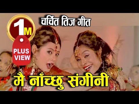 Nisha Sunar Ma pani Chhaina Bhoनिशाले नाचेको हेर त साथी | NEW TEEJ SONG |Bindabasini Music