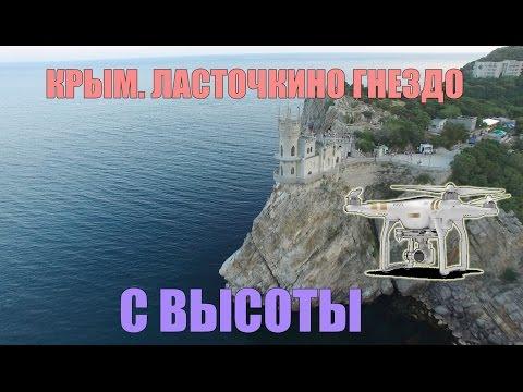 Крым. Ласточкино гнездо с высоты птичьего полета. 4К