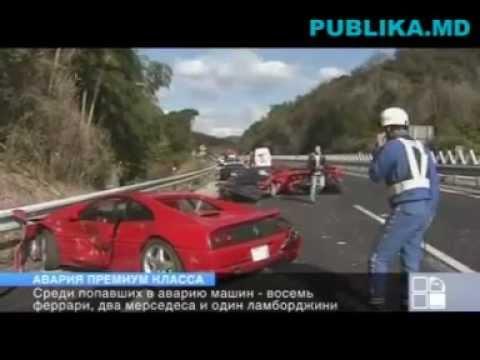 Авария суперкаров в Японии 5.12.2011 [3 видео, 7 фото, подробности]