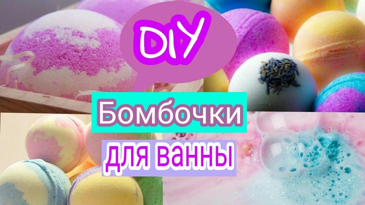 Как сделать бомбочку для ванны ингредиенты