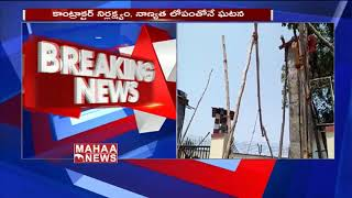 Gannavaram Airport Main Entrance Arch Falls Down Today