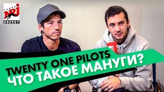 Twenty One Pilots - Интервью на Радио ENERGY