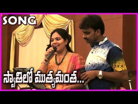 Swathilo Mutyamanta Song    Telugu Latest Hit Songs   New Songs   Video Songs video
