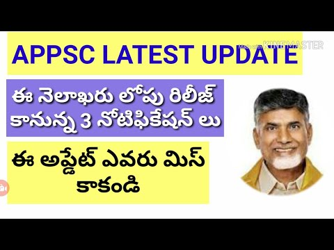 Andra pradesh latest upcoming notifications/appsc news/appsc notification 2018/appsc latest updates