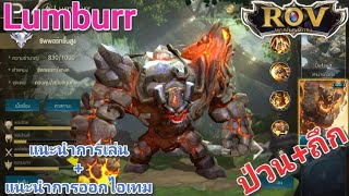 Garena RoV Thailand-รีวิวLumburrถึกไม่พอแถมสกิลป่วนจัดตัวนี้!!!