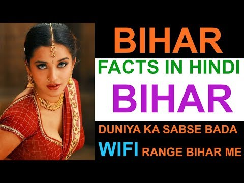 Bihar - Amazing facts About Bihar In Hindi - Places And facts - The Ultimate India