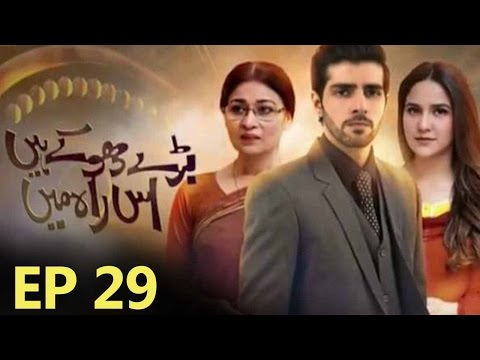 Bade Dhokhe Hain Iss Raah Mein - Episode 29 | A Plus