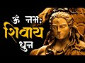 ॐ नमः शिवाय धुन | Peaceful Aum Namah Shivaya Mantra Complete! thumbnail