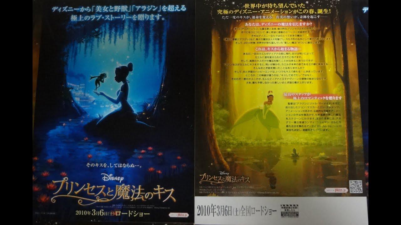 プリンセスと魔法のキスの画像 p1_37