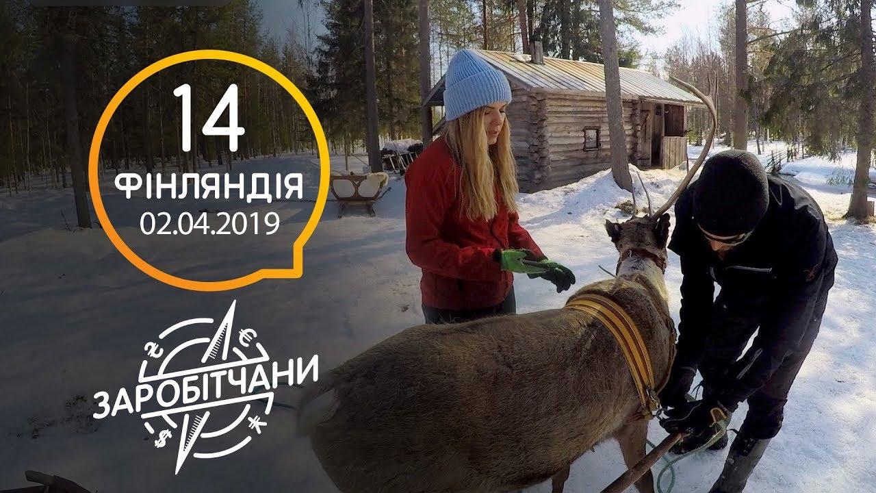 Заробітчани - Финляндия - Выпуск 14 - 02.04.2019