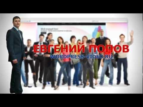 Создание блога - видеокурс Wordpress Евгения Попова