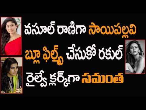 Rakul Preeth Singh | Sai Pallavi | Samantha | Tollywood Latest Celebrity Film Updates | Myra Media