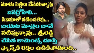 Actress Sri Reddy Sensational Comments on Pawan Kalyan | Ram Gopal Varma | Pawan Kalyan vs Sri Reddy