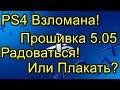 Привет Халява Прошивка 5.05 PS4 Взломана!